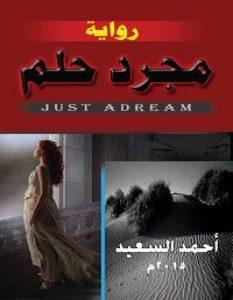 تحميل رواية مجرد حلم pdf – أحمد السعيد