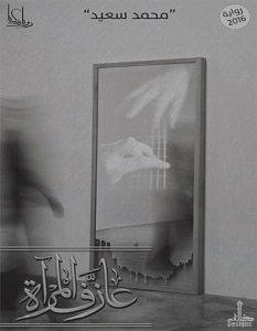 تحميل رواية عازف المرآة pdf – محمد سعيد