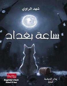 تحميل رواية ساعة بغداد pdf – شهد الراوي