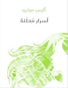 تحميل رواية أسرار معلنة pdf – أليس مونرو