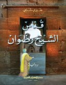 تحميل رواية قداس الشيخ رضوان pdf – خيري شلبي