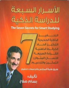 تحميل كتاب الأسرار السبعة للدراسة الذكية pdf – بسام صلاح