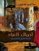 تحميل كتاب أحوال العباد pdf – مكاوي سعيد