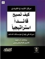تحميل كتاب كيف تصبح قائدا استراتيجيا pdf – رﻳﺘﺸﺎرد.ل.ﻫﻴﻮز & ﻛﺎﺗﺮﻳﻦ ﻛﻮﻻر