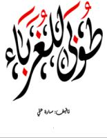 تحميل كتاب طوبى للغرباء pdf – سارة علي