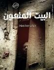 تحميل رواية البيت الملعون pdf – دياب محمود