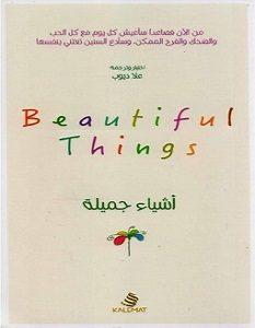 تحميل كتاب الشعور الجيد pdf