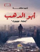 تحميل رواية أبو الدهب pdf – أحمد سلامة