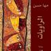 تحميل رواية الراويات pdf – مها حسن