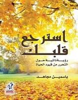 تحميل كتاب استرجع قلبك pdf – ياسمين مجاهد