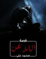 تحميل رواية اللاعن pdf – محمد علي