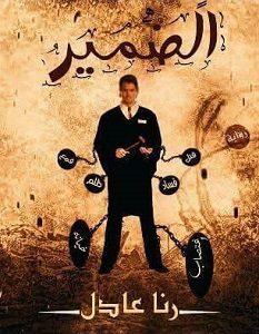 تحميل رواية الضمير pdf – رنا عادل