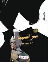 تحميل رواية سر الصبية pdf – هديل محمود هويدي
