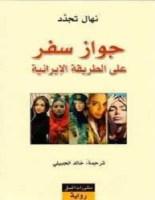 تحميل رواية جواز سفر على الطريقة الإيرانية pdf – نهال تجدد