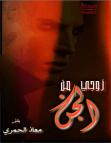 تحميل رواية زوجي من الجن pdf – معاذ الحمري