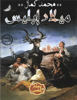 تحميل رواية ميلاد إبليس pdf – محمد كمال