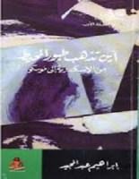 تحميل كتاب أين تذهب طيور المحيط: من الاسكندرية إلى موسكو pdf – إبراهيم عبد المجيد