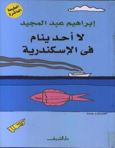 تحميل رواية لا أحد ينام في الإسكندرية pdf – إبراهيم عبد المجيد