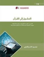 تحميل كتاب المشوق الى القرآن pdf – عمرو الشرقاوي