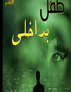 تحميل رواية طفل بداخلي pdf – عزيز السيسي