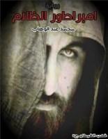 تحميل رواية امبراطور الظلام pdf – محمد عبد الوهاب