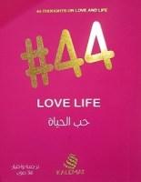 تحميل كتاب 44 حب الحياة pdf – علا ديوب