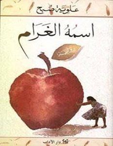تحميل رواية اسمه الغرام pdf – علوية صبح