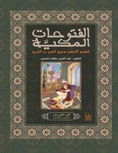 تحميل كتاب الفتوحات المكية pdf – ابن عربي