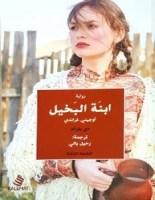 تحميل رواية ابنة البخيل pdf – دي بلزاك