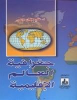 تحميل كتاب جغرافية العالم الإقليمية pdf – محمد فاتح عقيل
