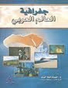 تحميل كتاب جغرافيا العالم العربي pdf – محمد خميس الزوكة