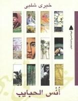 تحميل كتاب أنس الحبايب pdf – خيري شلبي