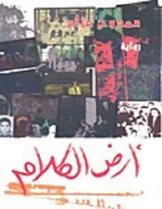تحميل رواية أرض الكلام pdf – ممدوح عزام
