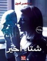 تحميل رواية شتاء أخير pdf – منتصر أمين
