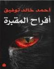 تحميل رواية أفراح المقبرة pdf – أحمد خالد توفيق