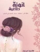تحميل كتاب انوثة طاغية pdf – هالة محمد غبان