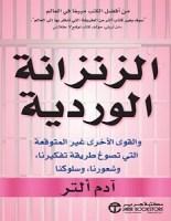 تحميل كتاب الزنزانة الوردية pdf – آدم ألتر