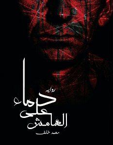 تحميل رواية دماء على الهامش pdf – محمد خلف