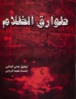 تحميل كتاب طوارق الظلام pdf – توفيق جانى وإبتسام نعيم