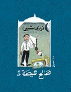تحميل رواية صالح هيصة pdf – خيري شلبي