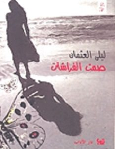 تحميل رواية صمت الفراشات pdf – ليلى العثمان