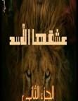 تحميل رواية عشقها الأسد الجزء الثانى pdf – رباب عبد الصمد