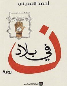 تحميل رواية في بلاد نون pdf – أحمد المديني