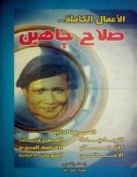 تحميل كتاب الأعمال الكاملة صلاح جاهين pdf – صلاح جاهين
