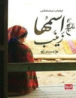 تحميل رواية اسمها زينب pdf – إيهاب مصطفى