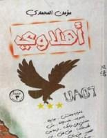 تحميل كتاب أهلاوي pdf – مؤمن المحمدي