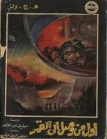 تحميل رواية أول من وصل إلى القمر pdf – هربرت جورج ويلز