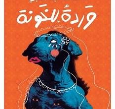 تحميل وردة للخونة pdf – محمد عبد النبي