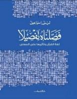 تحميل كتاب فصلناه تفصيلا pdf – لبنى إسماعيل