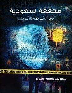 تحميل كتاب محققة سعودية فى الشرطة الأمريكية pdf – نادين بنت يوسف السياط